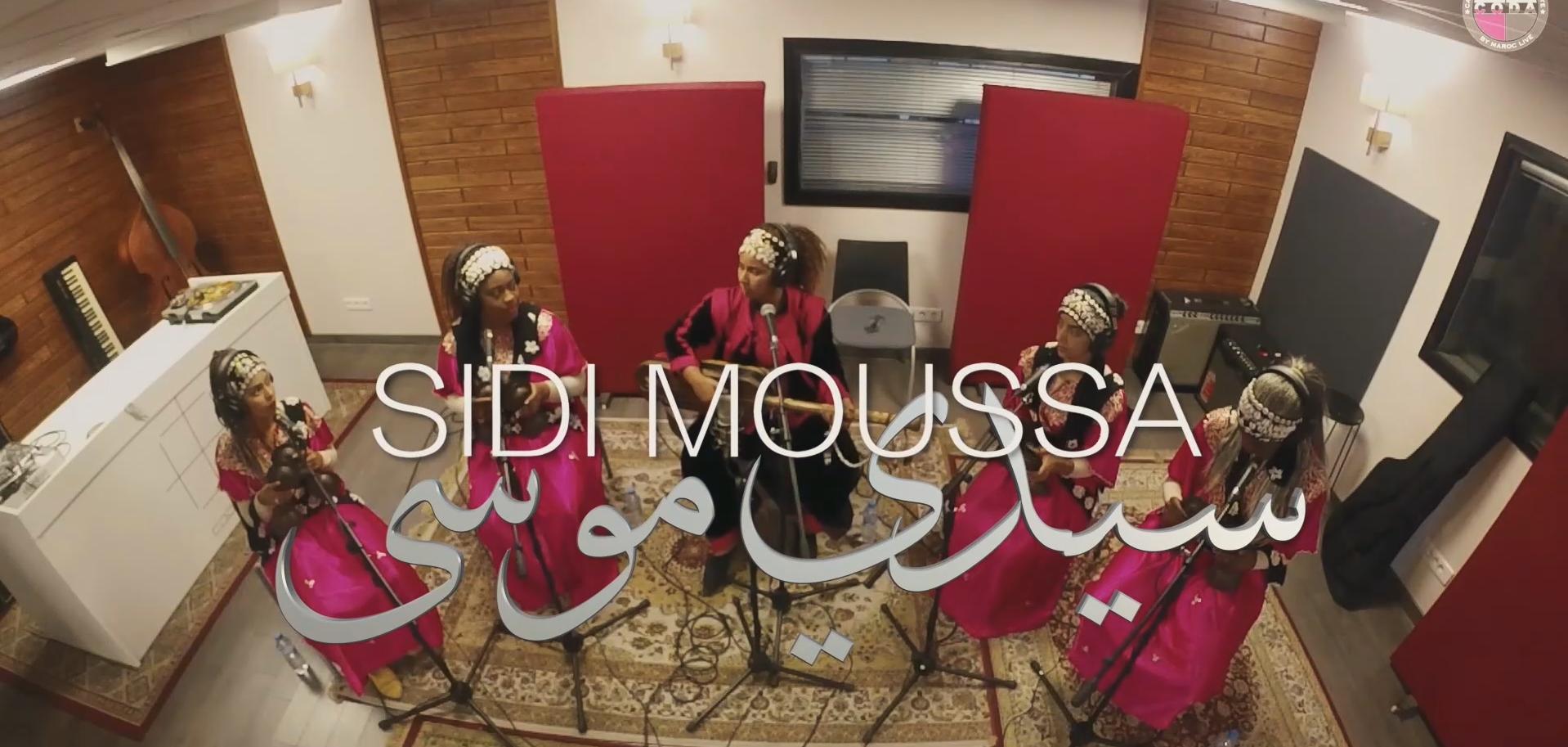 Sidi Moussa ! Nouvel épisode la série musicale Asmâa Hamzaoui & Bnat Timbouktou